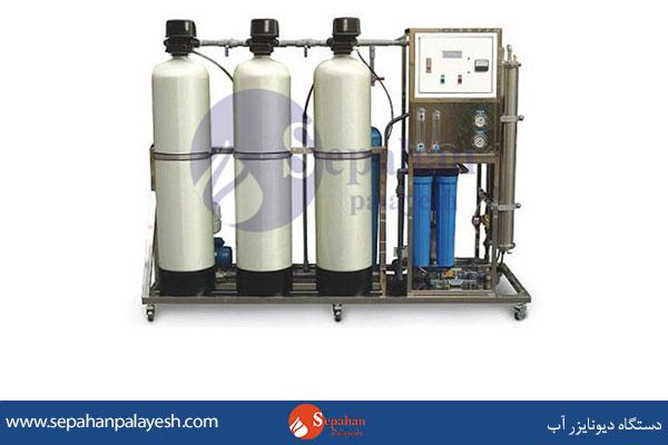 دستگاه دیونایزر آب