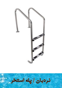 پله و نردبان استخر