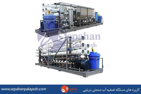 کاربرد های دستگاه تصفیه آب صنعتی دریایی