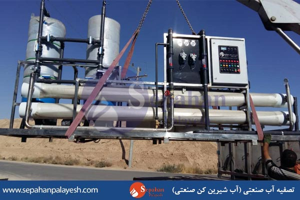 دستگاه تصفیه آب صنعتی یا آب شیرین کن