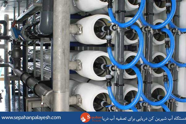 دستگاه آب شیرین کن دریایی برای تصفیه آب دریا