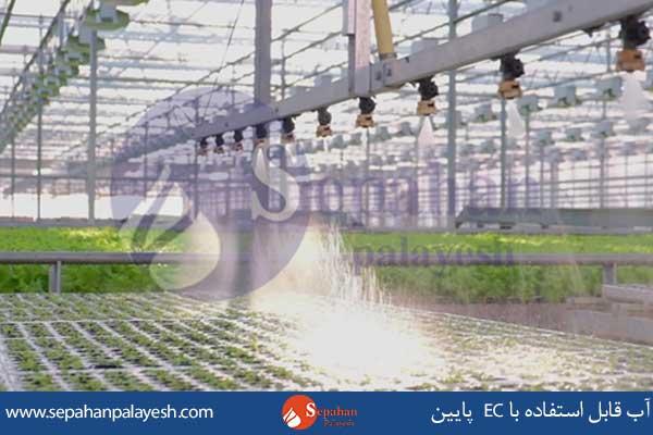 آب قابل استفاده با EC پایین