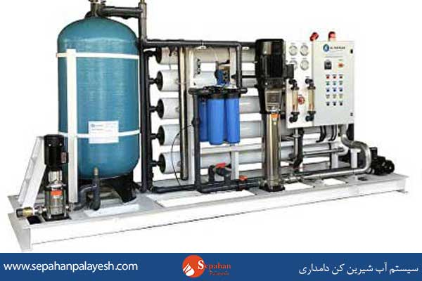 سیستم آب شیرین کن دامداری