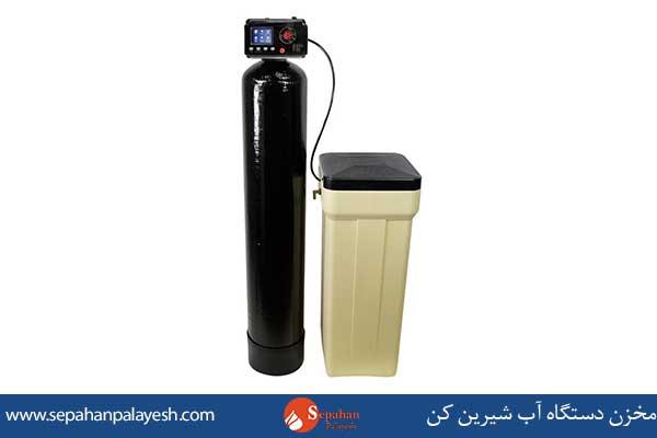 مخزن دستگاه آب شیرین کن