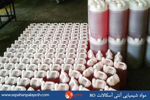 مواد شیمیایی آنتی آسکالانت RO
