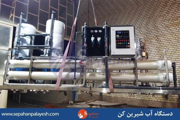 دستگاه تصفیه آب شور