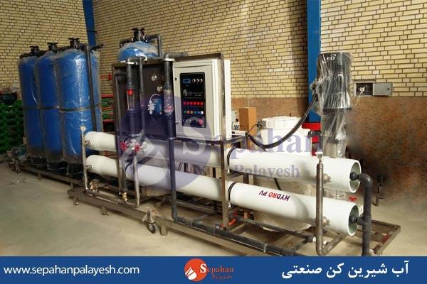 انواع آب شیرین کن صنعتی