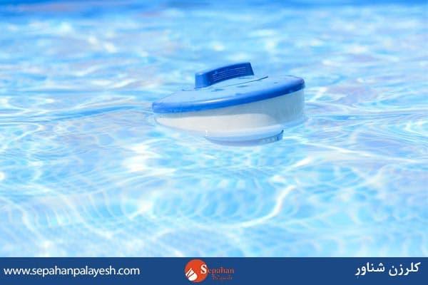کلرزن شناور استخر
