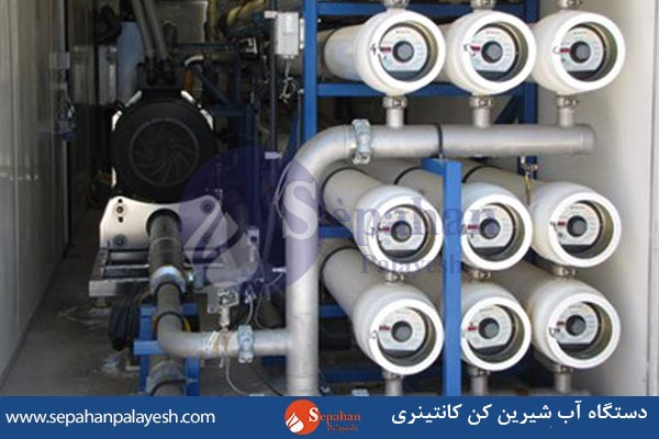 کاربردهای آب شیرین کن صنعتی