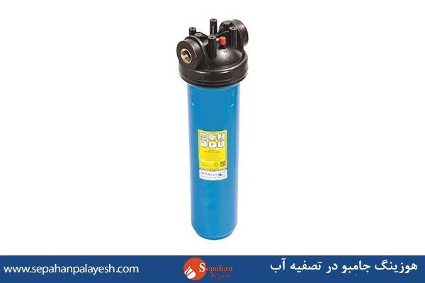 فیلتر جامبو در آب شیرین کن